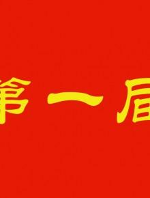 ballbet网页版登录入口浙江贝博ballbet苹果下载软件第一届领导成员